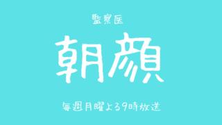 漫画 朝顔 ネタバレ