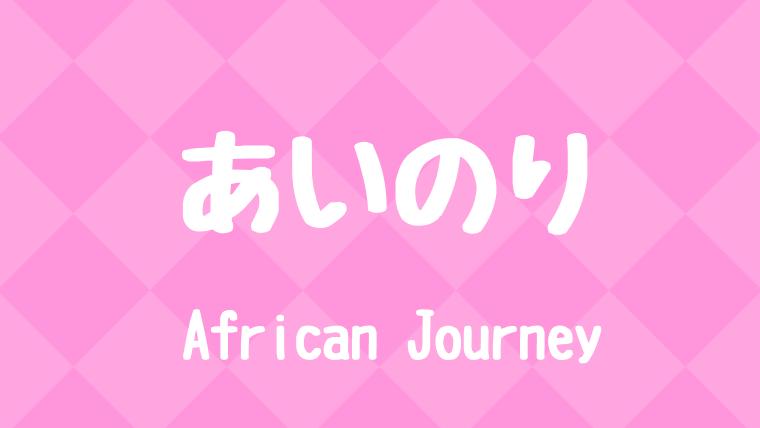 最終回 あいのり アフリカンジャーニー