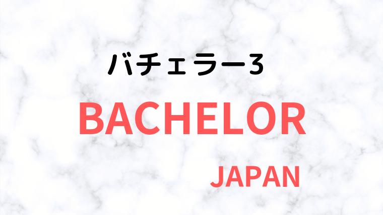 バチェラー3】6話の脱落者を予想!田尻夏樹か岩間恵で決まり