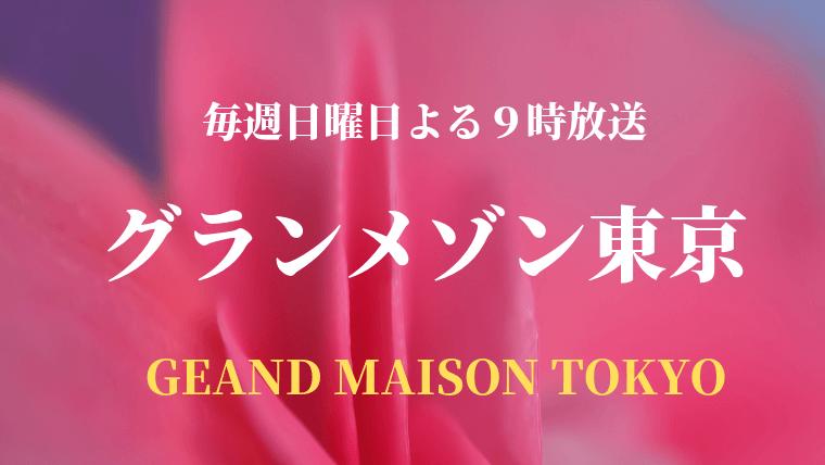 グランメゾン東京6話ネタバレ予想は中村アンの正体は?ナッツ