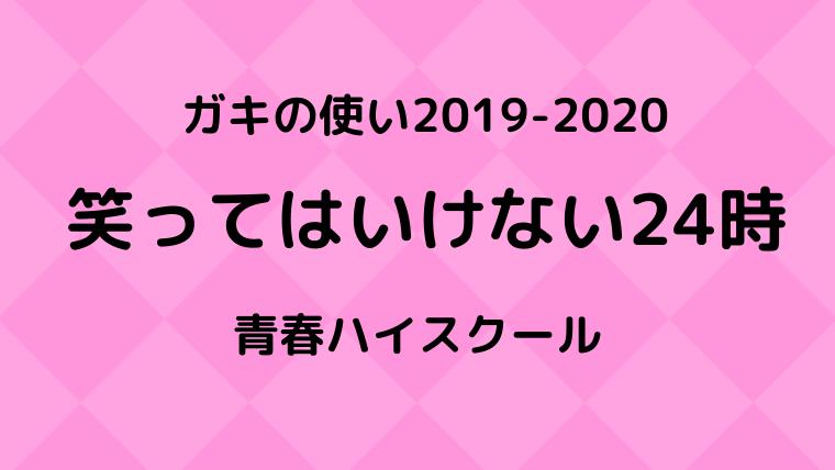 の 使い 2020 ガキ