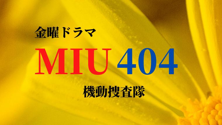 404 機動 捜査 隊